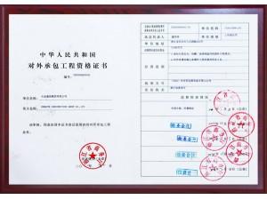对外承包资格证书