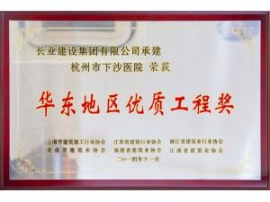 华东地区优质工程奖