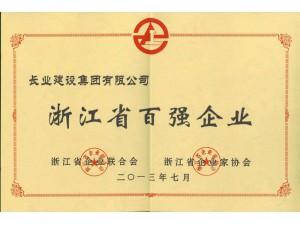 浙江省百强企业