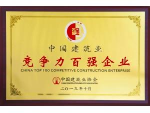 中国建筑业竞争力百强企业