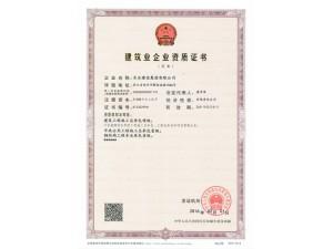 建筑、市政、钢结构资质证书