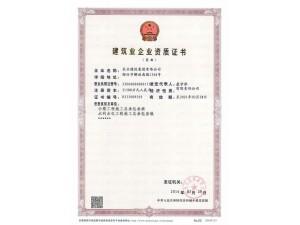 公路、水利资质证书