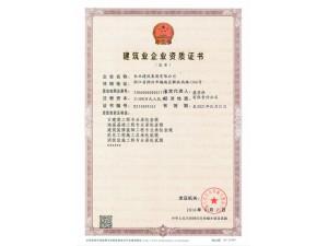 古建筑、地基基础等资质证书