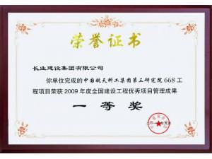 35 668项目国家管理成果一等奖-1