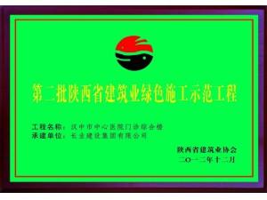 第二批陕西省建筑业绿色施工示范工程