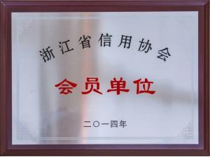 浙江省质协会员单位