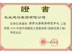 南开大学数学研究中心鲁班奖证书