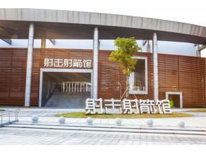 绍兴奥体中心射击射箭馆3
