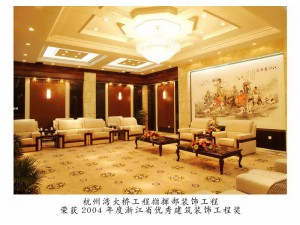 杭州湾大桥工程指挥部装饰工程,荣获2004年度浙江省优秀建筑装饰工程奖