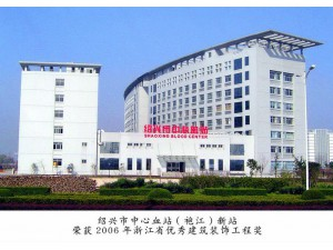 绍兴市中心血站(袍江)新站,荣获2006年度浙江省优秀建筑装饰工程奖
