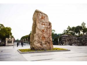 江苏太仓郑和公园2,总造价3.3亿元