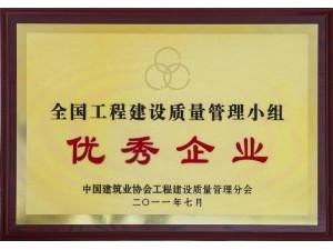 全国工程质量管理优秀企业