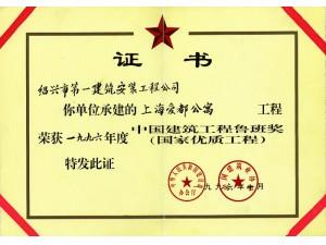 上海爱都公寓鲁班奖证书