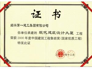 上海现代设计大厦鲁班奖证书