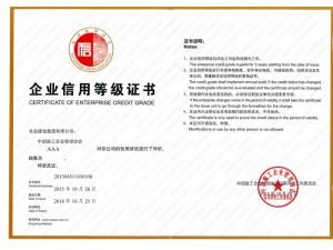 2015年企业信用等级证书