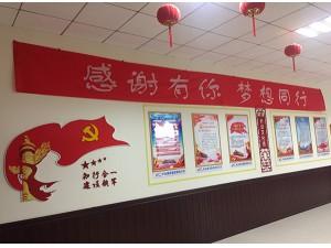 亚博竞彩官网党建墙1
