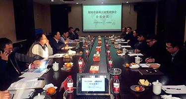 绍兴市越城区建筑业协会会长会议在威廉希尔app集团召开