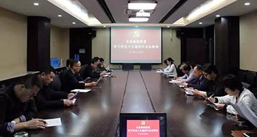 威廉希尔app集团党委传达学习党的十九届四中全会精神