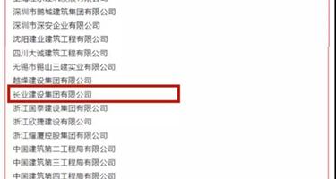亚博竞彩官网建设集团入选万科2019年度合格供应商