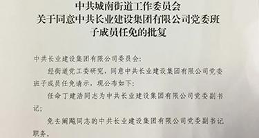 越城区城南街道党工委批复同意中共亚博竞彩官网建设集团党委班子成员任免