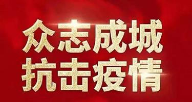 浙江省侨联党组书记、主席连小敏到亚博竞彩官网集团调研企业复工复产工作