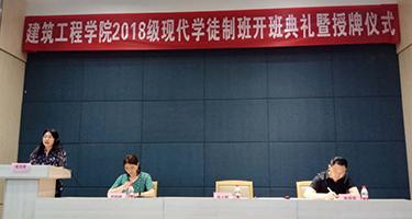 创新合作、应对疫情、培育人才——亚博竞彩官网建设集团与浙工院现代学徒班开班
