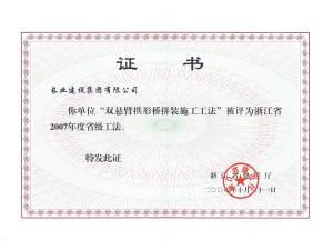 200701工法