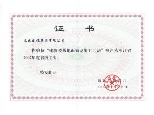 200702工法