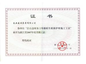 200703工法