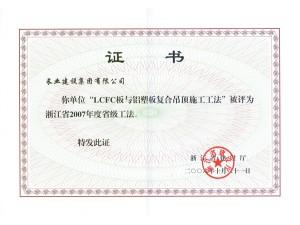 200704工法