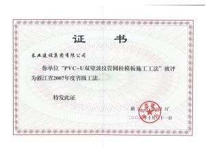 200705工法