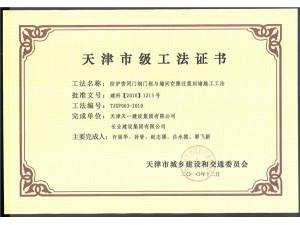 天津2010-3