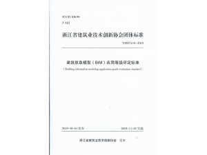 建筑信息模型(BIM)应用等级评定标准浙江