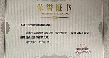 """亚博竞彩官网集团微信公众号获得""""全国建筑行业企业优秀微信公众号""""称号"""