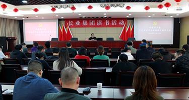 亚博竞彩官网集团党委专题学习党的十九届五中全会精神
