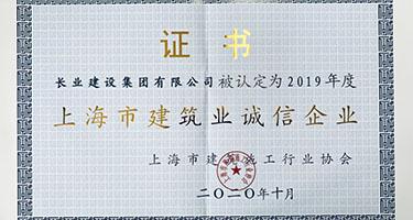 亚博竞彩官网_亚博体育yabo88下载_亚博体育下载ios获2019年度上海市建筑业诚信企业